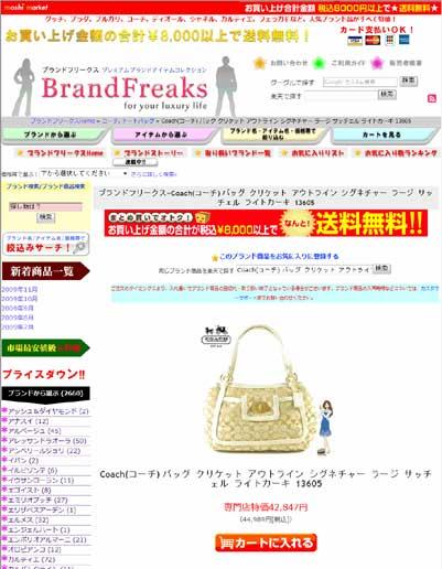 ブランドフリークス(BrandFreaks)/商品をカートに入れる